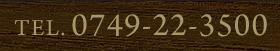 ネオモーダの電話番号