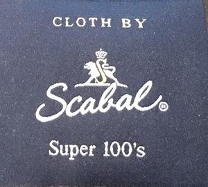世界最大の生地販売量を誇るベルギーのスーツ生地ブランド スキャバルのご紹介